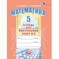 Математика. Тетрадь для контрольных работ 5 кл. Часть 2. Зубарева Лепешонкова