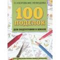 100 поделок для подготовки к школе Узорова Нефедова