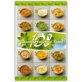 108 вегетарианских блюд.