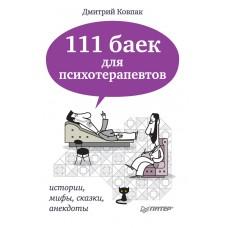111 баек для психотерапевтов.