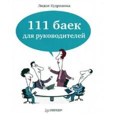 111 баек для руководителей.