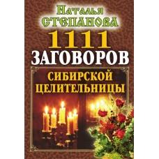 1111 заговоров сибирской целительницы.