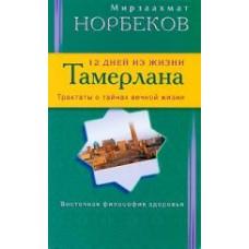 12 дней из жизни Тамерлана. Трактаты о тайне вечной жизни.