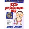 125 развивающих игр для детей от 1 до 3 лет.