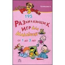 195 развивающих игр для малышей от 1 до 3 лет.