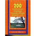 200 занимательных упражнений с буквами и звуками для детей 5-6 лет Костылева