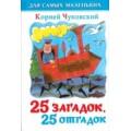 25 загадок 25 отгадок Самовар-мини Чуковский