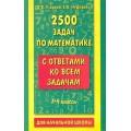 2500 задач по математике (с ответами) 1-4кл Узорова Нефедова