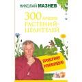 300 лучших растений-целителей. Мазнев