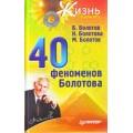 40 феноменов Болотова.
