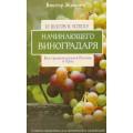 10 шагов к успеху начинающего виноградаря Вся средняя полоса России и Урал Жвакин