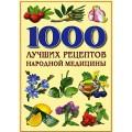 1000 лучших рецептов народной медицины Поленова