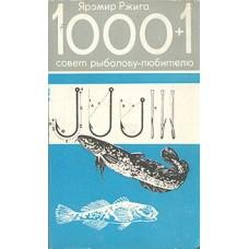 1000+1 совет рыболову.
