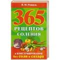 365 рецептов соления и консервирования без соли и сахара.