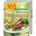 365 рецептов. Блюда из мультиварки.