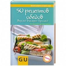 50 рецептов обедов. Вкусно! Быстро! Полезно! От простого до изысканного.