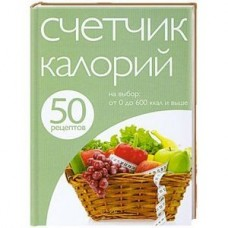 50 рецептов. Счетчик калорий.