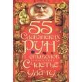 55 славянских рун и символов, приносящих счастье и удачу. Булгакова