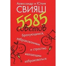 5585 советов брачующимся, забракованным и страстно желающим забраковаться.