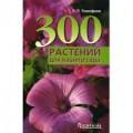 300 растений для вашего сада Тимофеев
