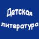 Детская литература в Челябинске