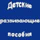 Детские развивающие пособия в Челябинске