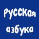 Учебники по русской азбуке для 1 класса