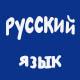 Рабочие тетради по русскому языку для 6 класса
