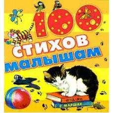 100 стихов малышам ЛК