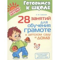 28 занятий для обучения грамоте в детском саду и дома. Готовимся к школе.