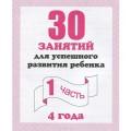 30 занятий для успешного развития ребенка 4 года Ч1 Гаврина Кутявина