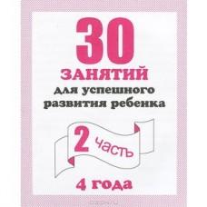 30 занятий для успешного развития ребенка 4 года Ч2 Гаврина Кутявина