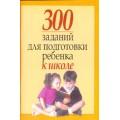 300 заданий для подготовки к школе Рогалевич