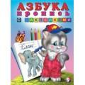 Азбука - пропись с наклейками для младшего школьного возраста. Приходкин