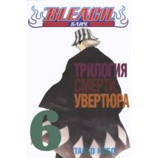 Bleach. Книга 6. Трилогия смерти. Увертюра.