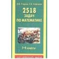 2518 задач по математике 1-4кл 2ч Узорова Нефедова