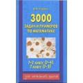 3000 задач и примеров по математике 1-2кл Узорова