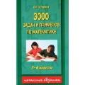 3000 задач и примеров по математике 3-4кл Узорова