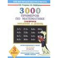 3000 задач по математике 3кл Узорова
