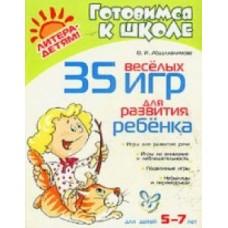 35 веселых игр для развития ребенка. Для детей 5-7 лет. Готовимся к школе.