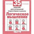 35 занятий для успешной подготовки к школе Логическое мышление Терентьева