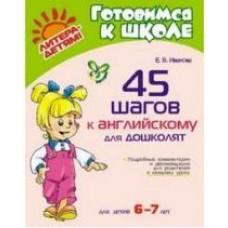 45 шагов  к английскому для дошколят. Готовимся к школе.