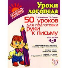 50 уроков для подготовки руки к письму. Для детей 4-6 лет. Уроки логопеда.
