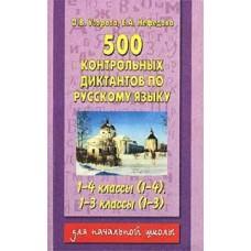 500 контрольных диктантов по русскому языку 1-4кл Узорова Нефёдова