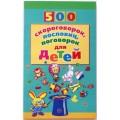500 скороговорок, пословиц, поговорок для детей.