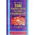 5500 примеров и ответов по устному и письменному счету 1-4кл Узорова