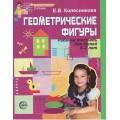 Геометрические фигуры Рабочая тетрадь для детей 5-7 лет Математические ступеньки Колесникова