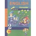 Английский язык. Рабочая тетрадь 2 кл. Тер-Минасова Узунова