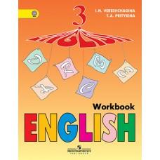 Английский язык. Рабочая тетрадь 3 кл. Верещагина Притыкина