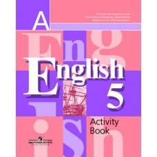 Английский язык. Рабочая тетрадь 5 кл. (1-й год обучения) Кузовлев Лапа